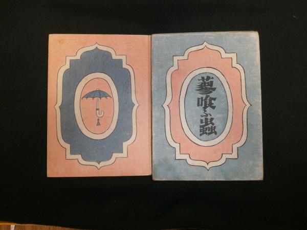 蓼喰ふ虫(谷崎潤一郎 著) / 古本、中古本、古書籍の通販は「日本の ...