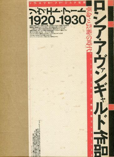 ロシア アヴァンギャルド作品集 ソヴィエト アート1920 1930 ハナ