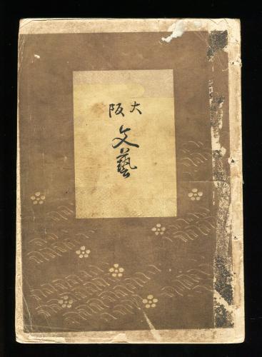 大阪文藝 創刊号、2号、3号<3冊>...