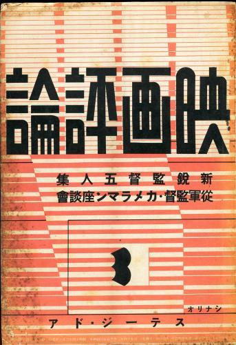 映画評論 第21巻第3号(昭和14年3月) 新鋭監督五人集/従軍監督 ...