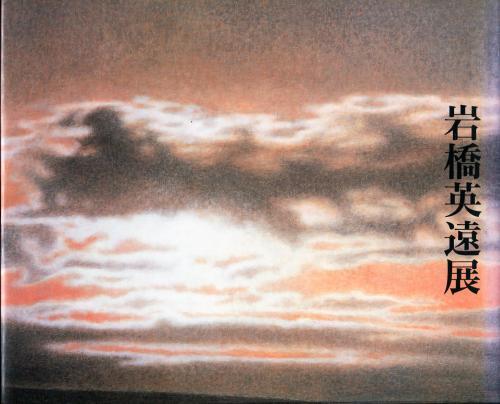 1988 富士を巡る 山と雲など 岩橋英遠展 / ハナ書房 / 古本、中古本 ...