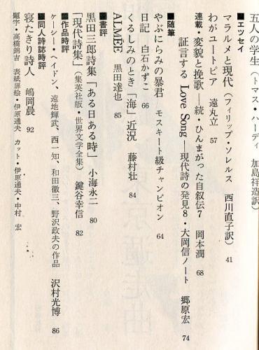 詩と批評 3巻11号(表紙・伊原通...