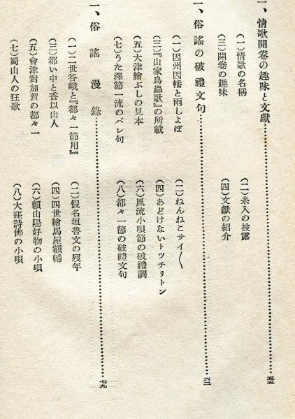 歌謡襍稿(湯朝竹山人) / ハナ書...