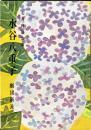 水谷八重子七月特別公演劇団新派(昭和38年)明治座公演パンフ