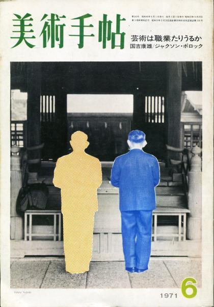 美術手帖 343号(1971年6月号)特...