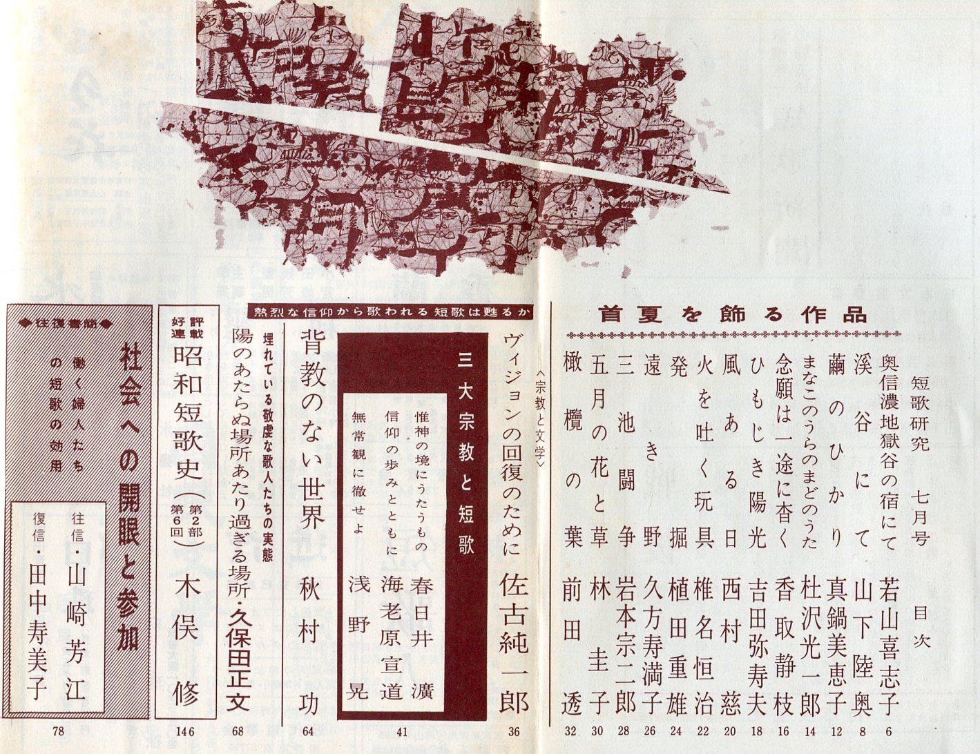 短歌研究 17巻7号(昭和35年7月...