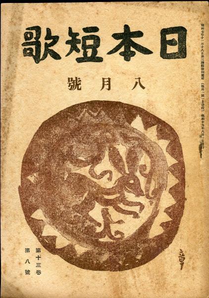 日本短歌 13巻8号(昭和19年8月...