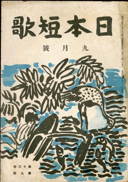 日本短歌 13巻9号(昭和19年9月...