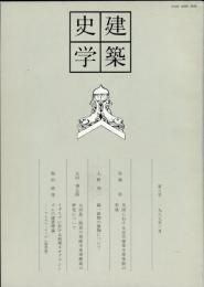 建築史学 8号= Journal of the Society of Architectural Historians of Japan(No.8)