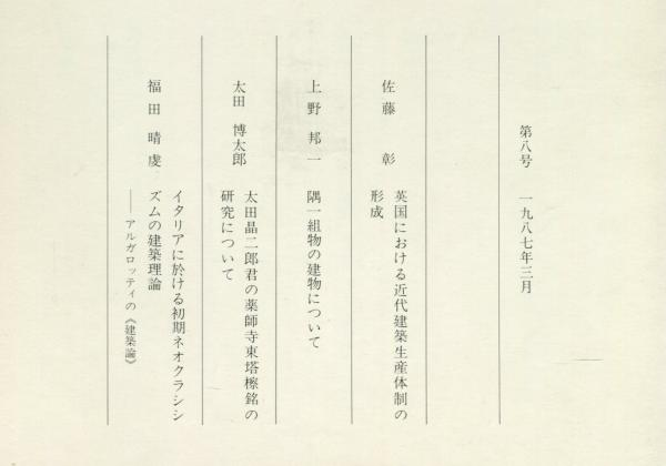 建築史学 8号= Journal of the Society of Architectural Historians ...