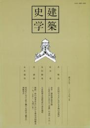 建築史学 50号= Journal of the Society of Architectural Historians of Japan(No.50)
