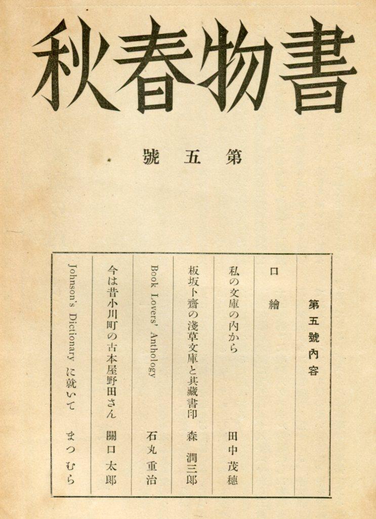 書物春秋 第5号(田中茂穂、森潤...