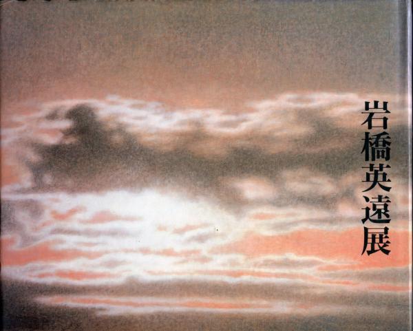 1988富士を巡る-山と雲など岩橋英遠展 (岩橋 英遠) / ハナ書房 / 古本 ...