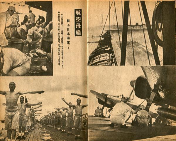 大洋 5巻1号 特集・戦ふ日本海軍 (嶋田繁太郎、渡辺水巴、石黒敬七 ...