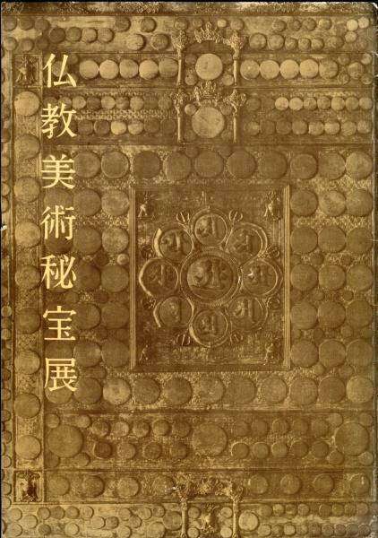 仏教美術秘宝展 / ハナ書房 / 古...