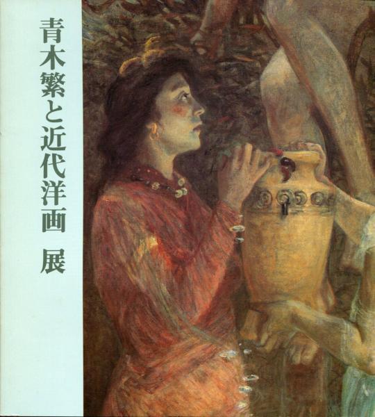 青木繁と近代洋画展 / ハナ書房 / 古本、中古本、古書籍の通販は「日本 ...