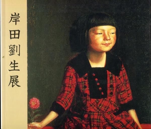 岸田劉生の画像 p1_34