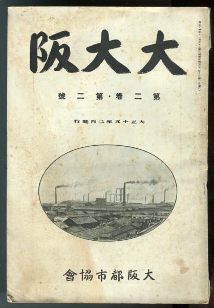 大大阪 2巻2号「都市改造の諸問...