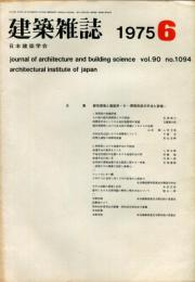 建築雑誌 昭和50年6月 Vol.90 No.1094 Journal of architecture and building science  architectural institute of japan 都市環境と建築学・Ⅳー環境形成の手法と評価ー
