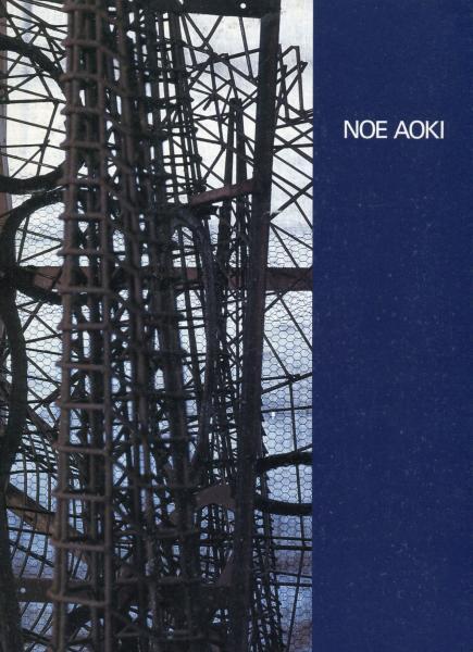 青木野枝カタログ NOE AOKI / ハ...