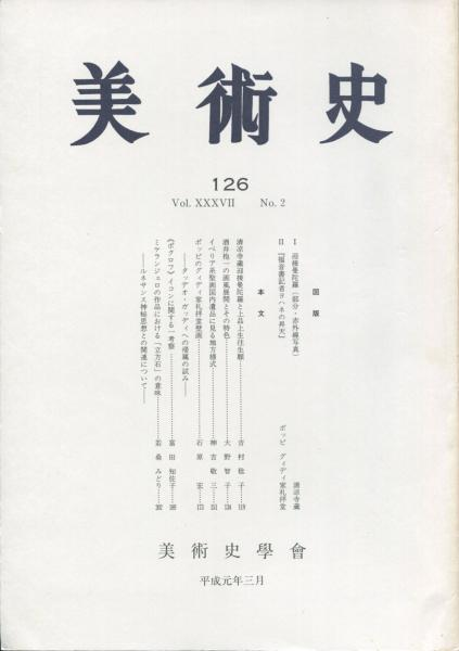 美術史 第126冊  JOURNAL OF ART HISTORY  VOL.37 NO.2