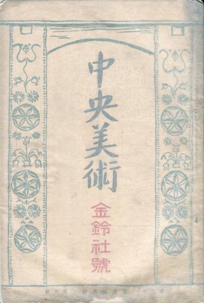 中央美術 6巻7号 金鈴社号(坂井...