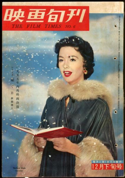 映画旬刊 第6号 1955年内外映画...