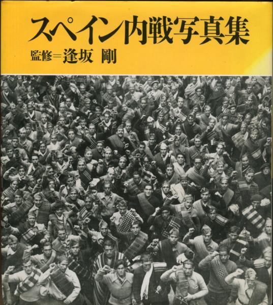 スペイン内戦写真集(逢坂剛) / ...