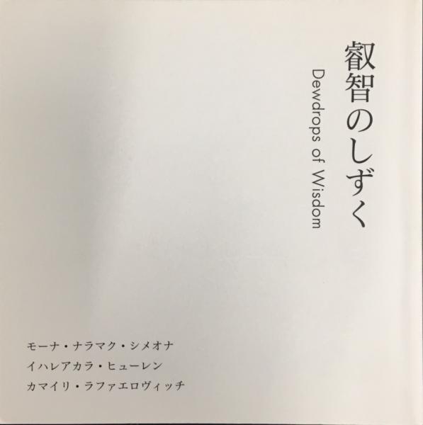 叡智のしずく Dewdrops of Wisdom(モーナ・ナラマク・シメオナ, イ ...