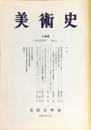 美術史 第144冊  JOURNAL OF ART HISTORY  VOL47 NO.2