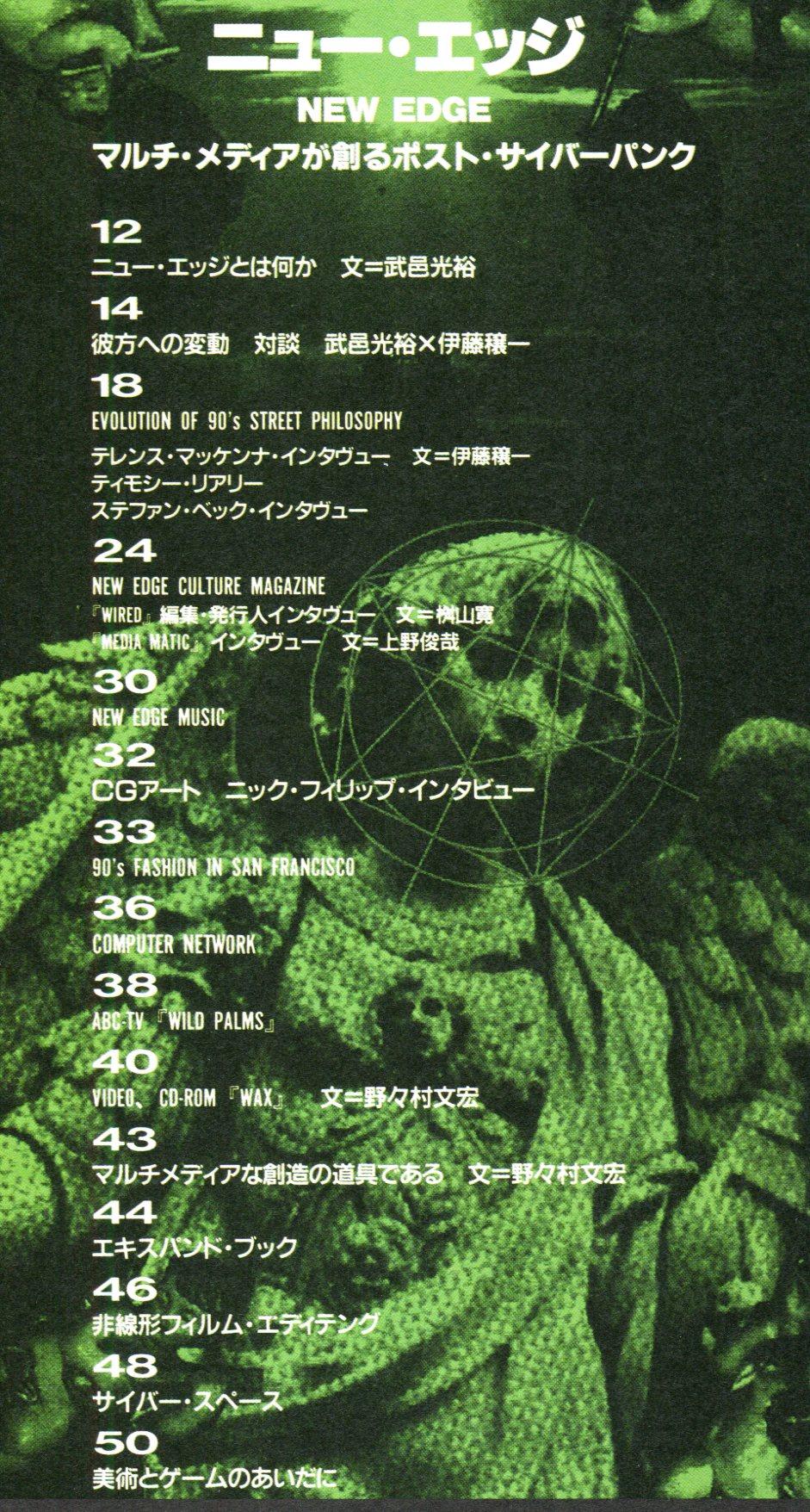 スタジオ・ボイス STUDIO VOICE Vol.212( 8月号 ...