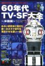 海外TVドラマ マニアックスVol.1 60年代TV・SF大全 ~米国編~