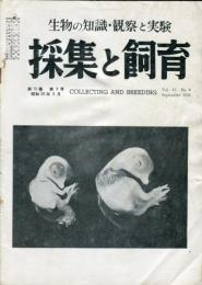 採集と飼育 = Collecting and breeding. 15巻9号