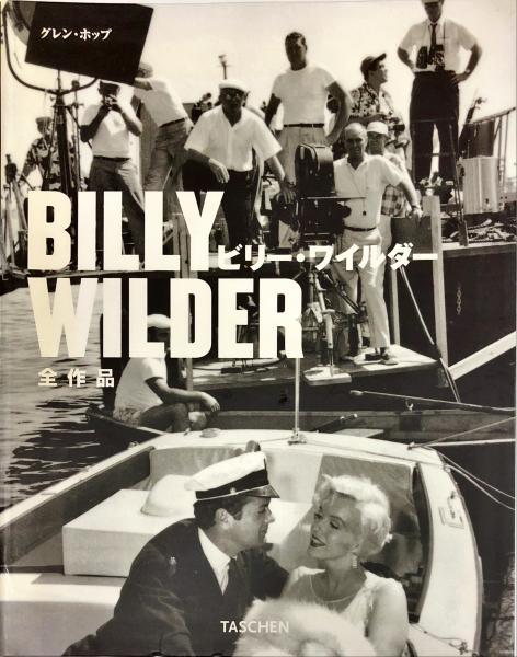 ビリー・ワイルダー全作品 Billy Wilder(Glenn Hopp/Paul Duncan編 ...