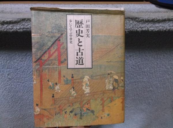 歴史と古道 「歩いて学ぶ中世史」