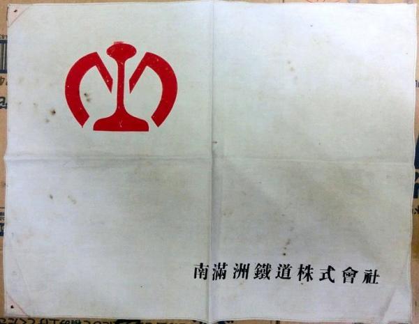 南満洲鉄道㈱ 社旗 / 古書あじあ...
