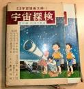 なぜなぜ学習漫画文庫1 宇宙探検