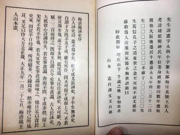 梅清処詠史(山本憲 著) / 古書あじあ號 / 古本、中古本、古書籍の通販 ...