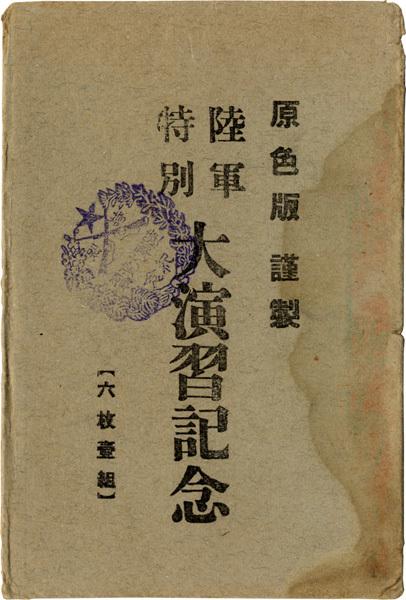 原色版謹製陸軍特別大演習記念 6枚