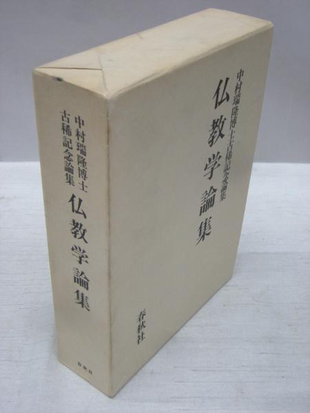 仏教学論集 中村瑞隆博士古稀記...
