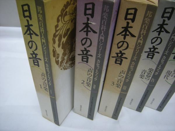 日本の音 邦楽百科入門シリーズカセットブック 全5巻揃(日本伝統音楽 ...