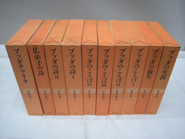 原始仏典 全10冊揃(梶山雄一 [ほ...