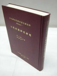 A STUDY OF THE OLD TIBETAN INSCRIPTIONS (古代西蔵碑文研究)