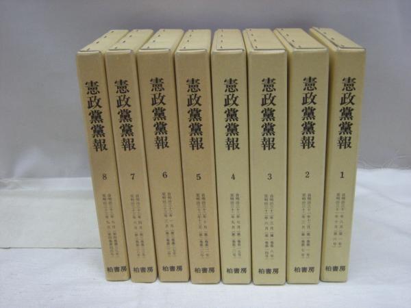 憲政党党報 (復刻) 全8冊(文献資料刊行会) / 古本、中古本、古書籍の ...