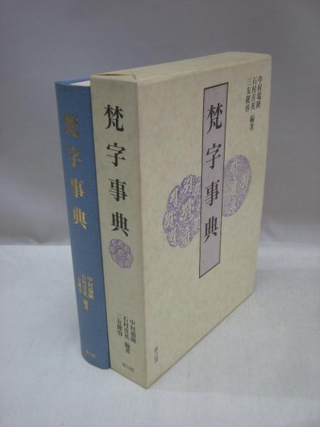 梵字事典(中村 瑞隆;石村 喜英;...