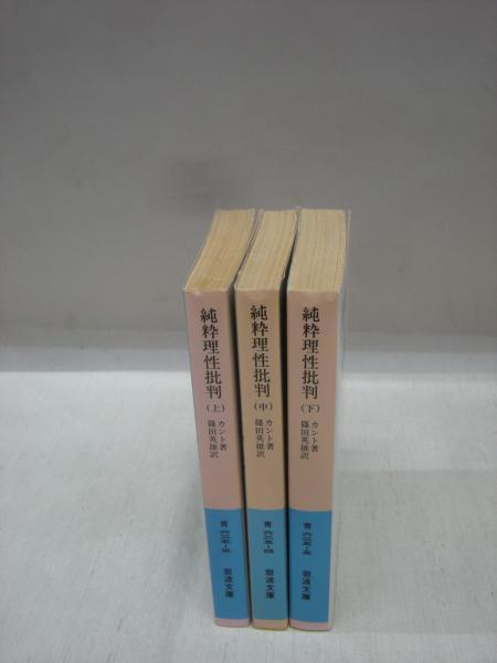 純粋理性批判 上・中・下 全3冊揃 (岩波文庫)(カント(著)篠田英雄(訳 ...