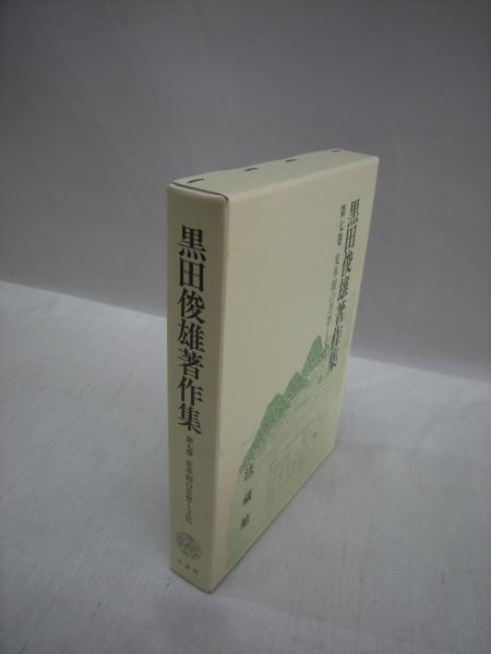 黒田俊雄著作集 第7巻 変革期の...