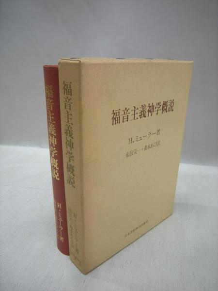 福音主義神学概説(H.ミューラー 著 ; 雨宮栄一, 森本あんり 訳) / 福永 ...