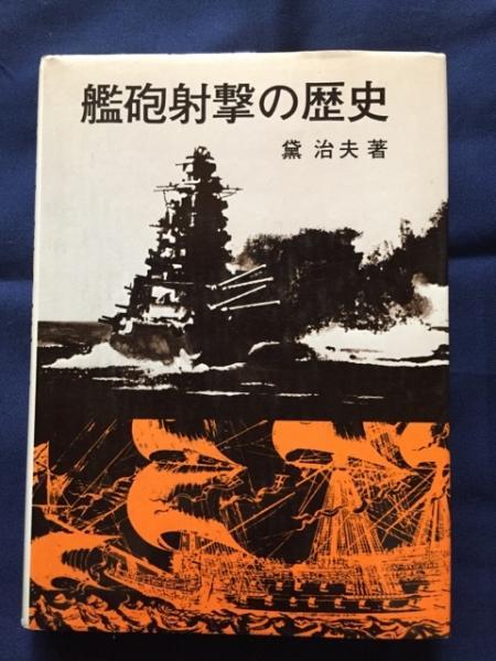 艦砲射撃の歴史(黛治夫 著) / 古...
