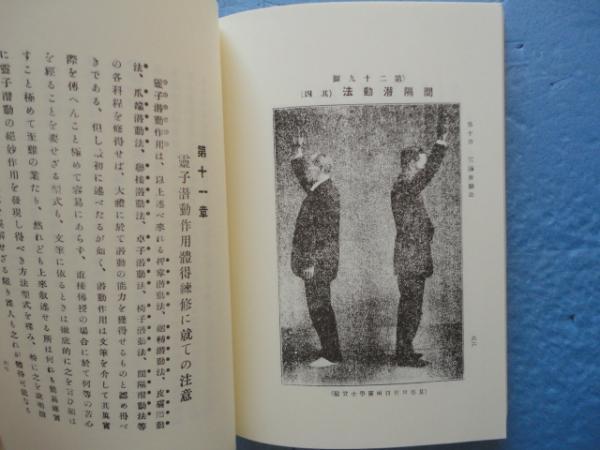 太霊道及霊子術講授録 上下巻 2...